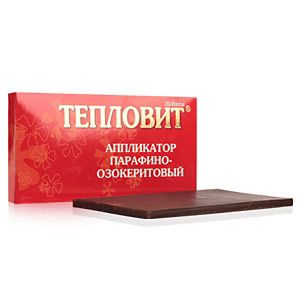 Тепловит (аппликатор парафино-озокеритовый)