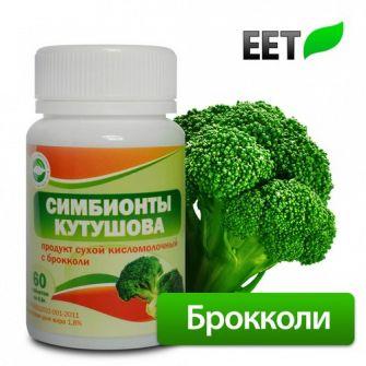 Симбионты Кутошова (Брокколи)