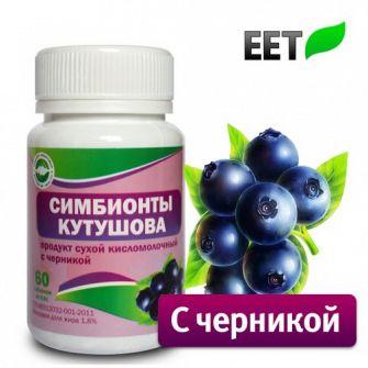 Симбионты Кутошова (Черника)