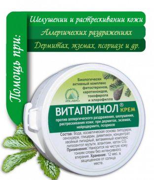 Витапринол крем (экстракт пихты сибирской)