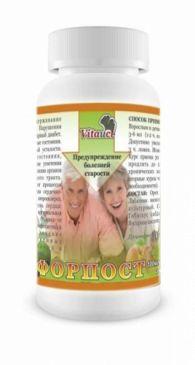 Форпост (защита организма)